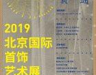 BEIJING INTERNATIONAL JEWELLERY ART EXHIBITION 2019!